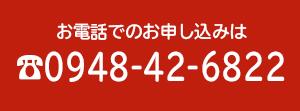 0948-42-6822
